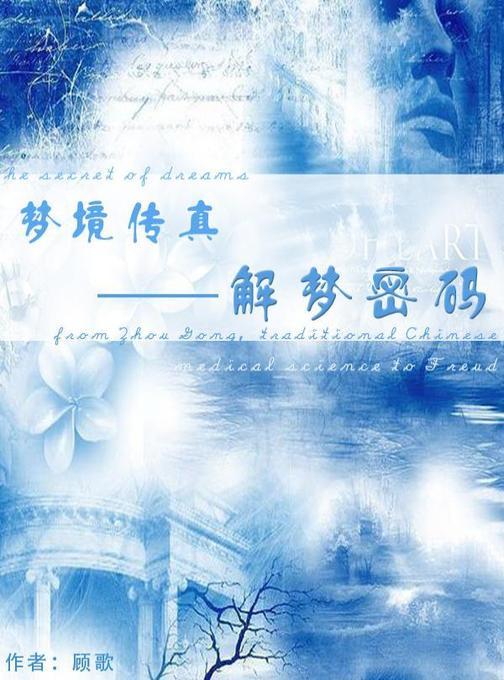 梦境传真——解梦密码The secret of dreams:from Zhou Gong, traditional Chinese medical scien