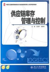 供应链库存管理与控制(仅适用PC阅读)