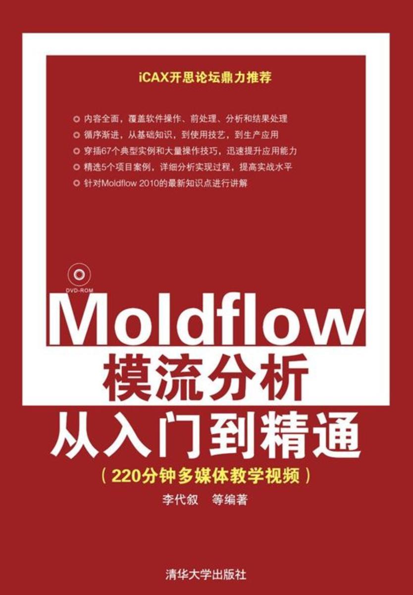 Moldflow模流分析从入门到精通