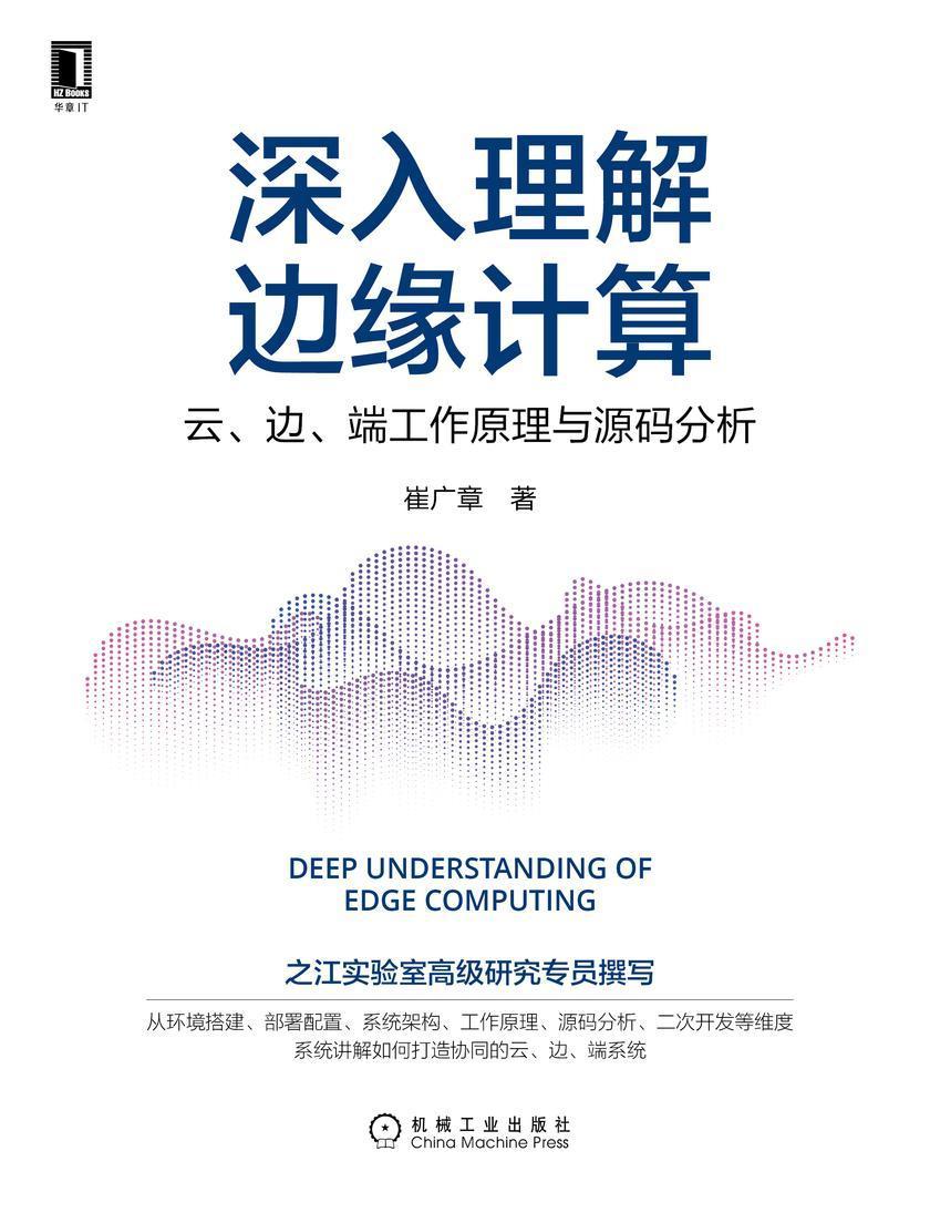 深入理解边缘计算:云、边、端工作原理与源码分析
