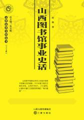 山西图书馆事业史话