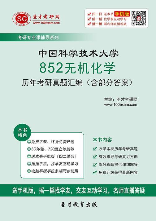 中国科学技术大学852无机化学历年考研真题汇编(含部分答案)