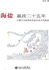 海盐嬴政二十五年——以事件为线索的海盐历史文化叙述(仅适用PC阅读)