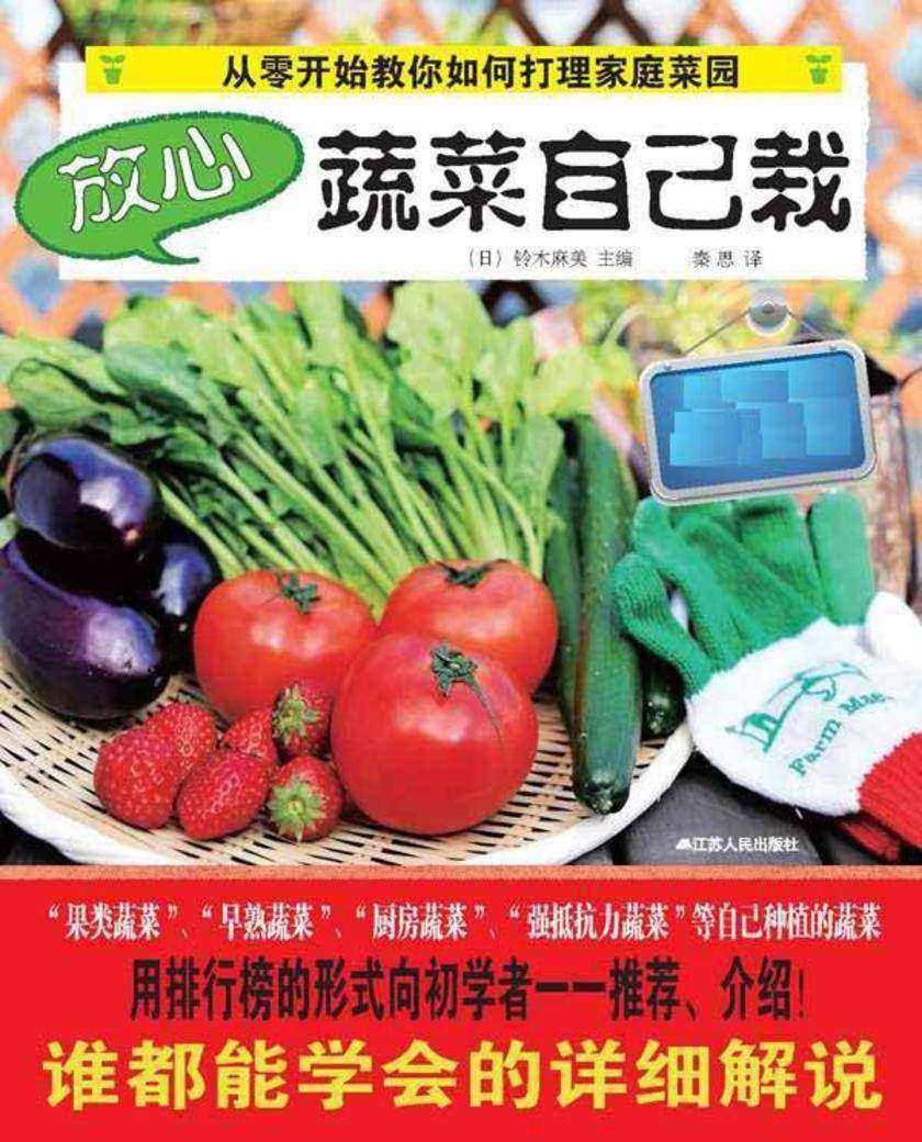 放心蔬菜自己栽(仅适用PC阅读)