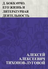Д. Боккаччо