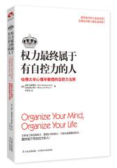 权力最终属于有自控力的人: 哈佛大学心理学教授的自控力法则(试读本)