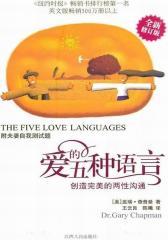 爱的五种语言:创造完美的两性沟通(试读本)