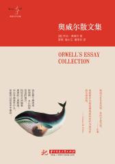 奥威尔散文集