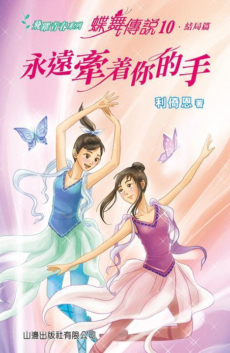 飛躍青春系列-蝶舞傳說10-只想牽着你的手
