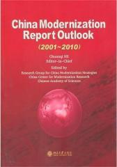 中国现代化报告概要:2001~2010=China Modernization Report Outlook 2001~2010:英文(仅适用PC阅读)