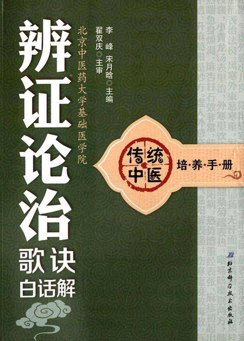 传统中医培养手册2——辨证论治歌诀白话解