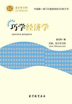 [3D电子书]圣才学习网·巧学经济学(仅适用PC阅读)