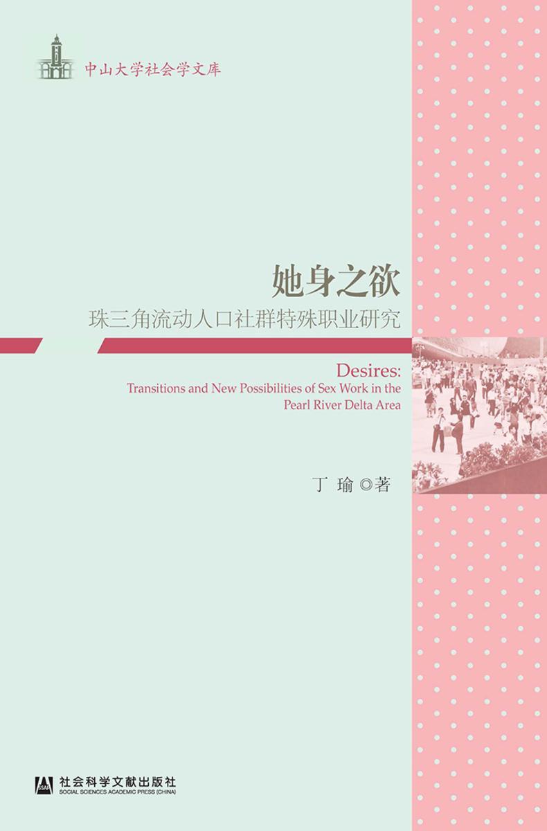 她身之欲:珠三角流动人口社群特殊职业研究