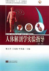 人体解剖学实验指导(第二版)