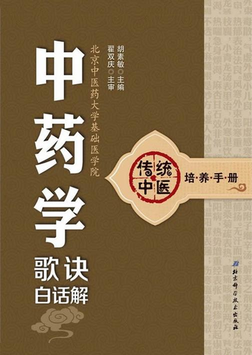 传统中医培养手册4—中药学歌诀白话解