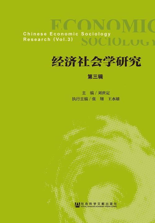 经济社会学研究(第三辑)