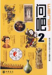问吧2——再问中国文化的101个趣味问题(试读本)