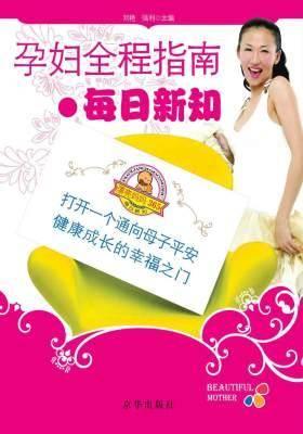 漂亮妈妈 365:孕妇全程指南(仅适用PC阅读)