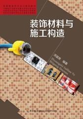 装饰材料与施工构造(仅适用PC阅读)