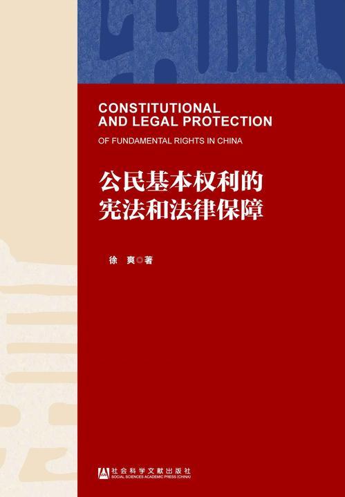 公民基本权利的宪法和法律保障