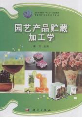 园艺产品贮藏加工学(第2版)(仅适用PC阅读)