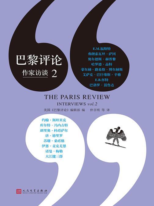 巴黎评论·作家访谈.2(人文社新版)