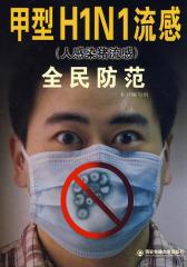 甲型H1N1流感(人感染猪流感)全民防范(试读本)