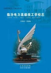 临汾电力高级技工学校志(1984-2006)