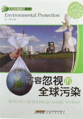 人与环境知识丛书:不容忽视的全球污染