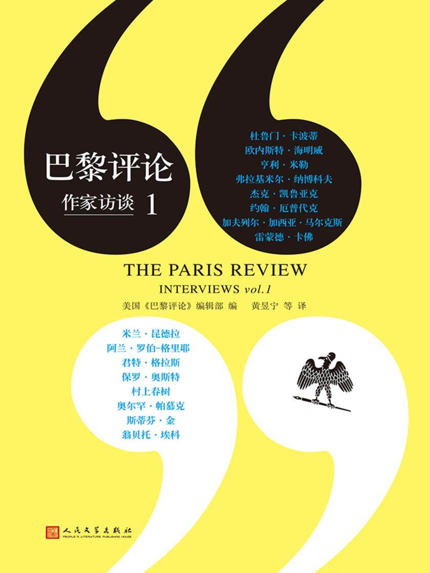巴黎评论·作家访谈.1(人文社新版)