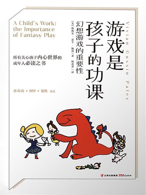 游戏是孩子的功课:幻想游戏的重要性