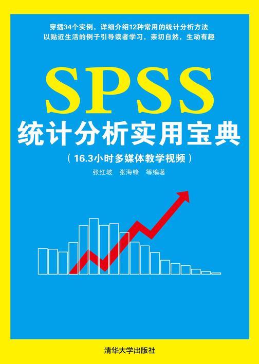 SPSS统计分析实用宝典(本书提供光盘下载链接,见最后一页)