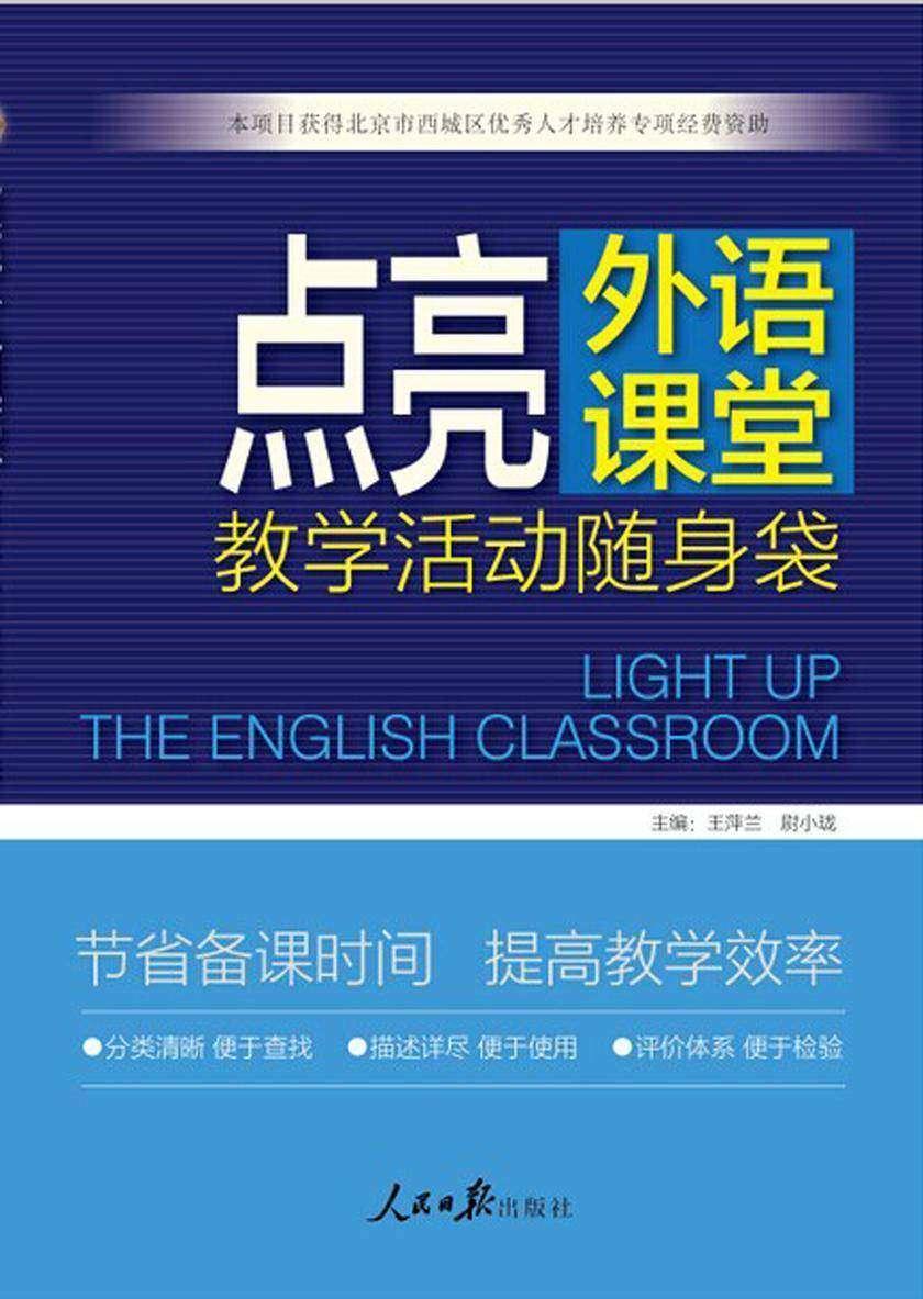 点亮外语课堂——教学活动随身袋