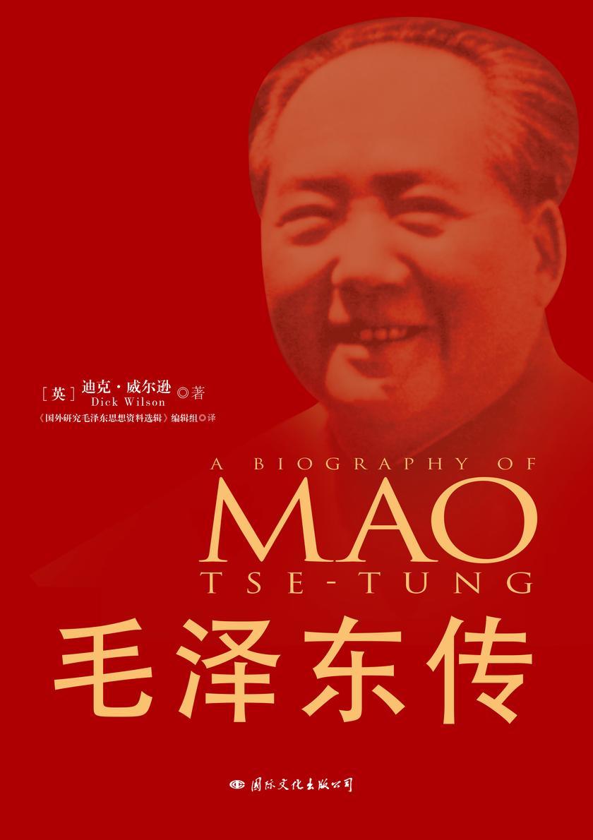 *传(中华人民共和国成立70周年典藏纪念版,西方学者眼中的*)