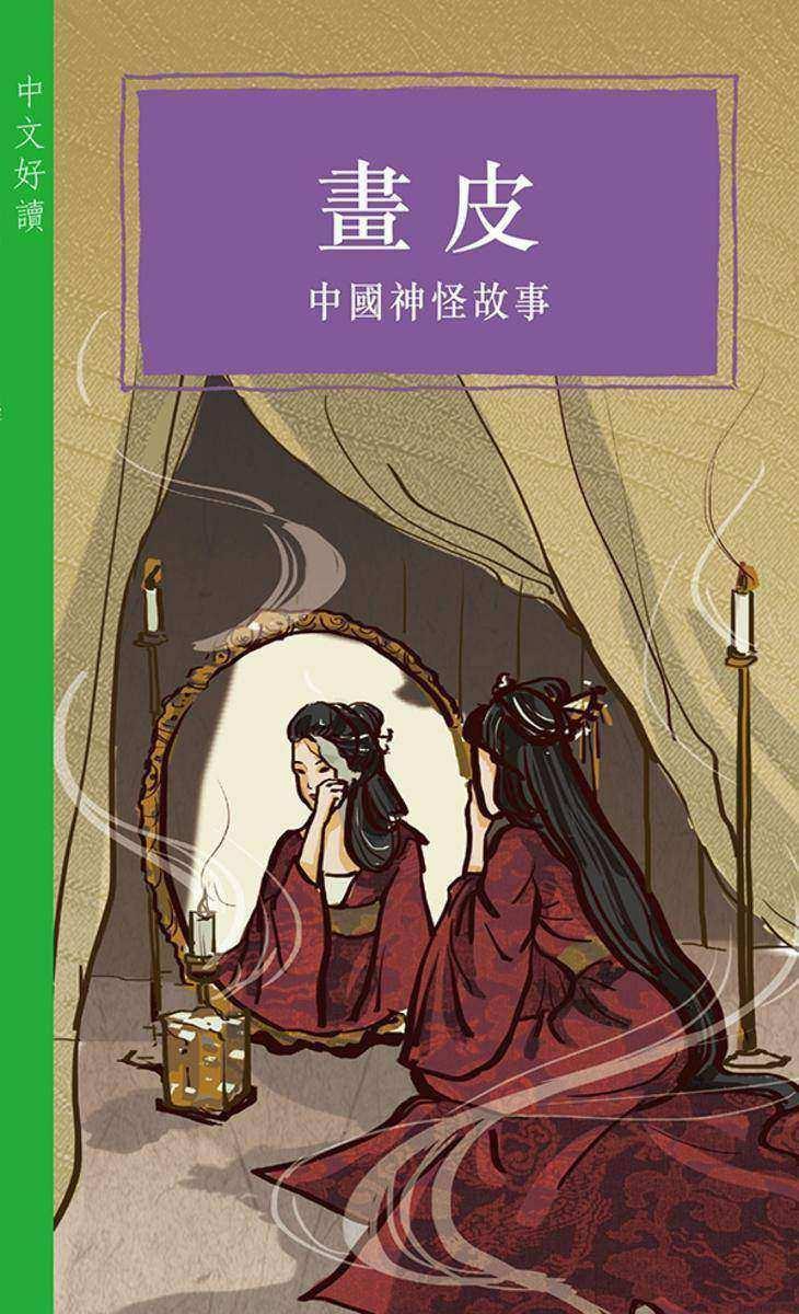 畫皮——中國神怪故事