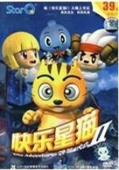 快乐星猫2(影视)