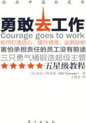 勇敢去工作(试读本)