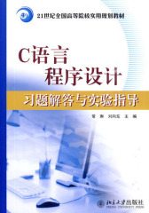C语言程序设计习题解答与实验指导(仅适用PC阅读)