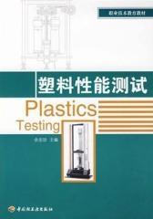 塑料性能测试(仅适用PC阅读)