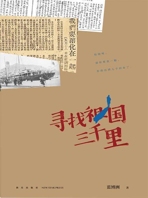 寻找祖国三千里(奥德修斯归乡般的动人故事,写尽宝岛台湾一代年轻人的家国苦难。每个台湾人寻找祖国的经历,都是一首千万行的叙事诗。!)