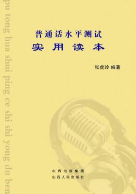 普通话水平测试实用读本(仅适用PC阅读)
