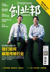 创业邦 月刊 2014年6月(电子杂志)(仅适用PC阅读)