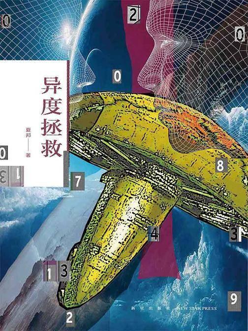 异度拯救(一位中国历史学博士的超级科幻佳作!硬科幻的技术、软科幻的情调,一部荡气回肠的生命共同体颂歌)