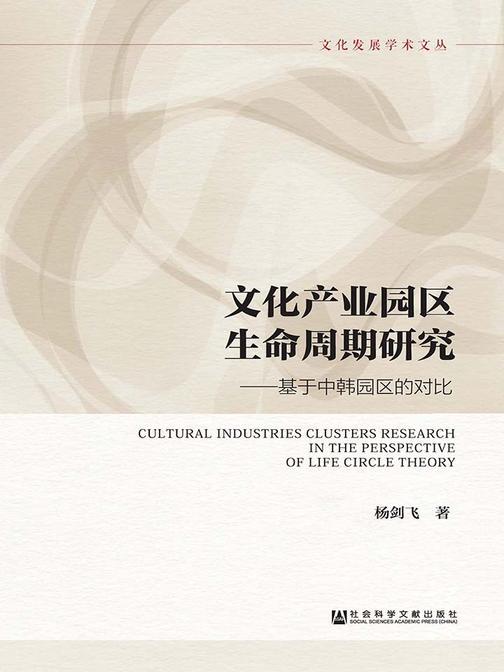 文化产业园区生命周期研究:基于中韩园区的对比