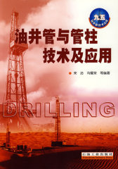 油井管与管柱技术及应用(试读本)