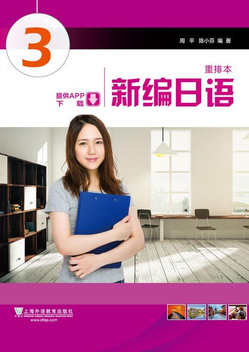 新编日语 第3册(重排本)