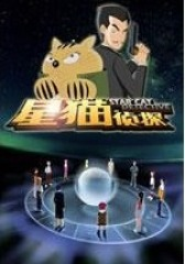 星猫系列之侦探篇(影视)