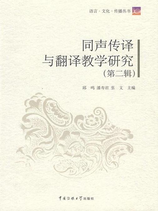 同声传译与翻译教学研究.第2辑