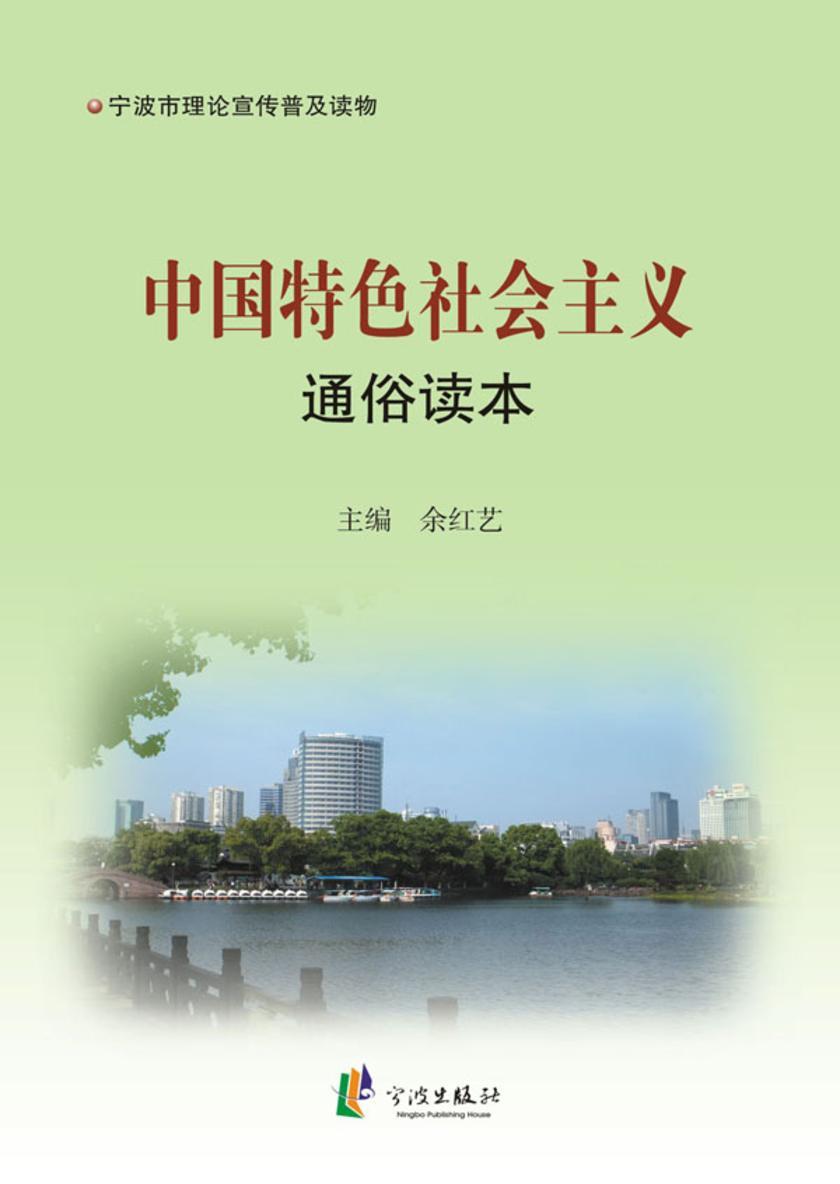 中国特色社会主义通俗读本(仅适用PC阅读)