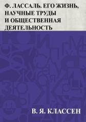 Ф. Лассаль